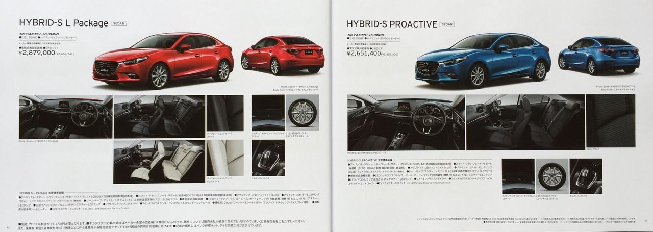 2016-Mazda-Axela-2016-Mazda3-Hybrid-grades-third-image