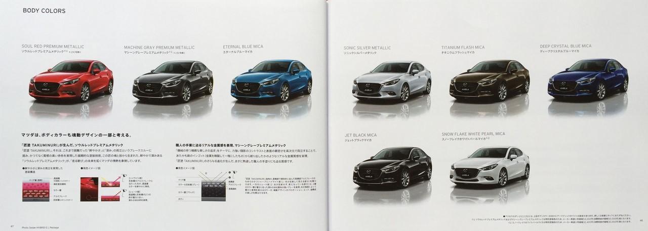 2016-Mazda-Axela-2016-Mazda3-exterior-colours
