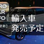 輸入車・発売予定表【外車・ドイツ車・日本導入・随時更新】
